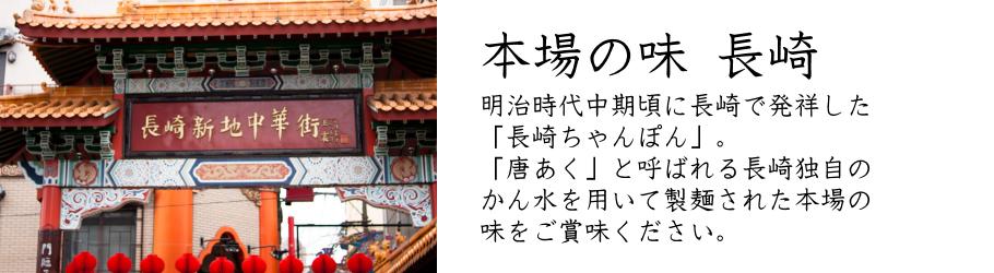 長崎ちゃんぽんは日本料理(株)