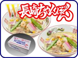 具付冷凍W長崎ちゃんぽん|日本料理株式会社