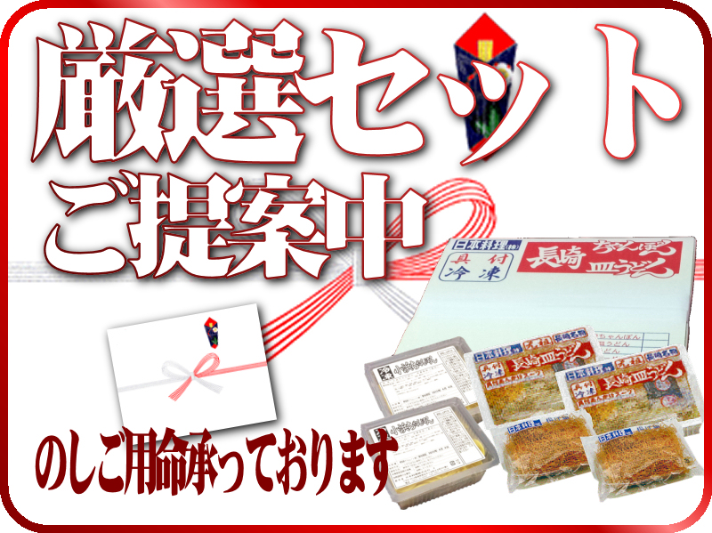 元祖具付冷凍ちゃんぽんのお店 日本料理(株) 長崎県雲仙市小浜町